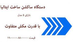 ساکشن ایرانی