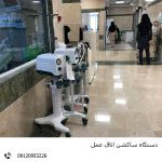 دستگاه ساکشن بیمارستانی
